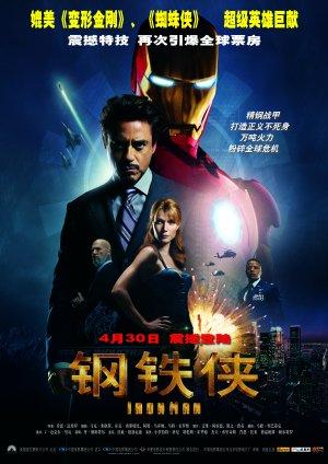 Iron Man 3000x4236