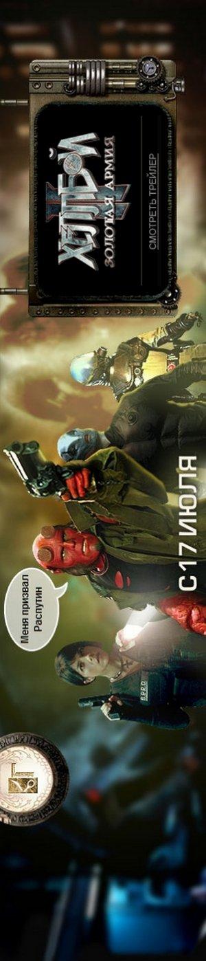 Hellboy II: The Golden Army 301x1403