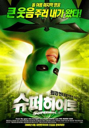 Superhero Movie 1575x2257