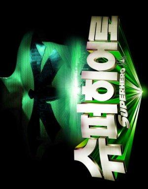 Superhero Movie 611x783