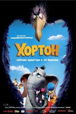 Horton Hears a Who! 760x1140
