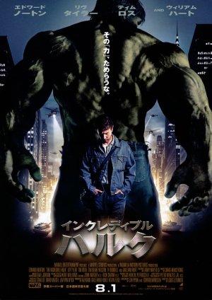 Der unglaubliche Hulk 516x729