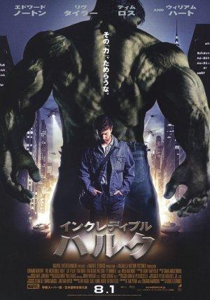 Der unglaubliche Hulk 550x784