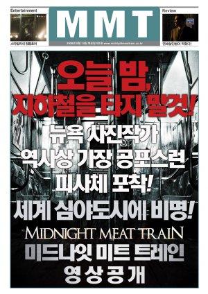 The Midnight Meat Train 1181x1670