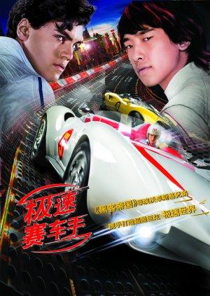 Speed Racer 2660x3750