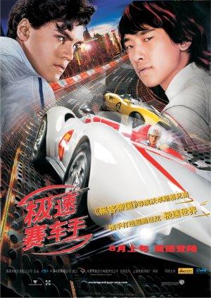 Speed Racer 3548x5000