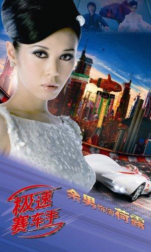 Speed Racer 2362x3937