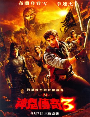 The Mummy: Tomb of the Dragon Emperor 1700x2226