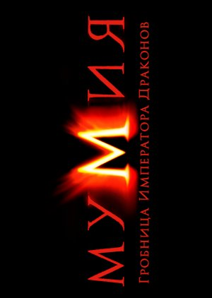 The Mummy: Tomb of the Dragon Emperor 2296x3232