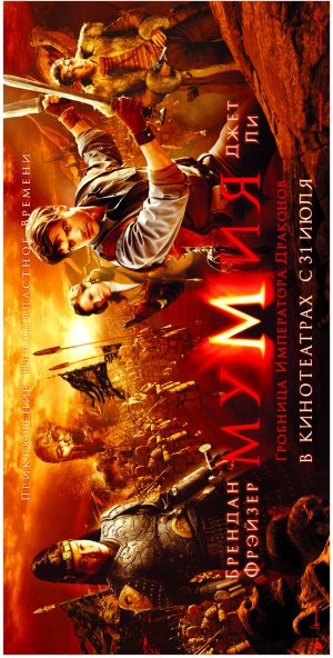 The Mummy: Tomb of the Dragon Emperor 867x1712