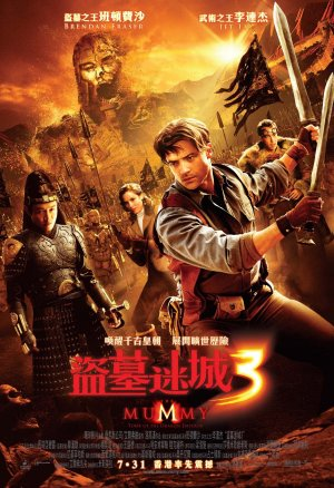 The Mummy: Tomb of the Dragon Emperor 1200x1753