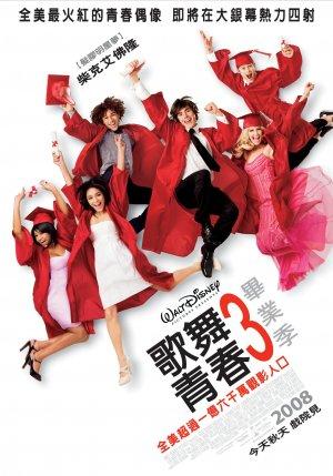 High School Musical 3: Senior Year 1492x2132