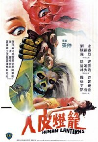 Human Skin Lanterns poster