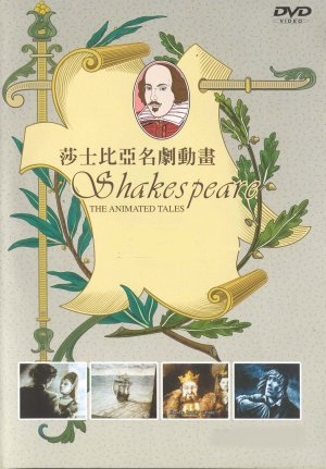 Shakespeare: The Animated Tales 1015x1457