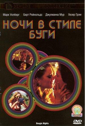 Boogie Nights 1416x2092