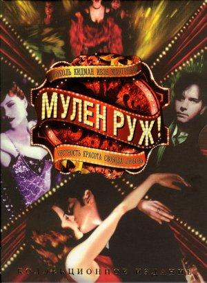 Moulin Rouge! 1632x2236