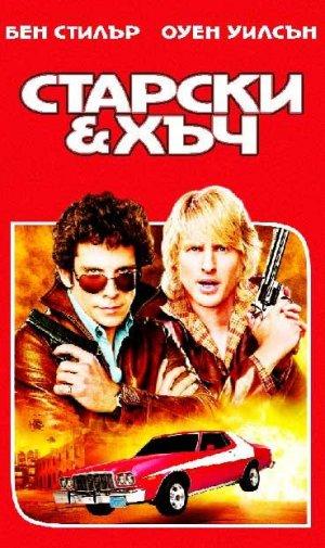 Starsky & Hutch 369x621