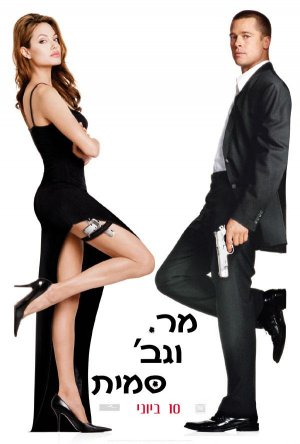 Mr. & Mrs. Smith 600x887