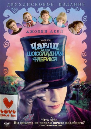 Charlie and the Chocolate Factory 1508x2136