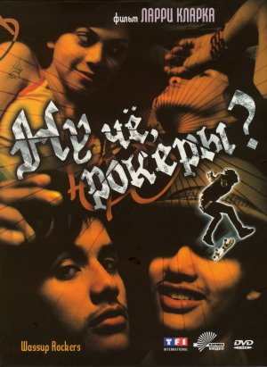 Wassup Rockers 1616x2216