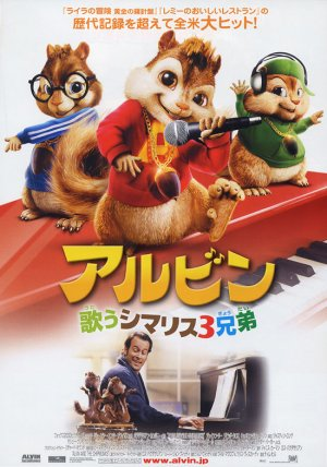 Alvin and the Chipmunks 550x784