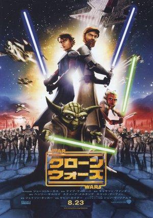 Star Wars: The Clone Wars 550x781