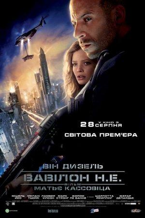 Babylon A.D. 760x1140