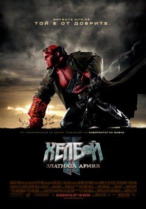 Hellboy II: The Golden Army 468x667