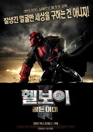 Hellboy II: The Golden Army 1656x2358