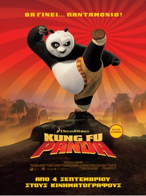 Kung Fu Panda 584x780