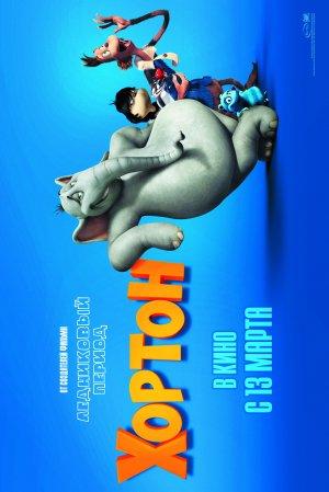 Horton Hears a Who! 3333x4992