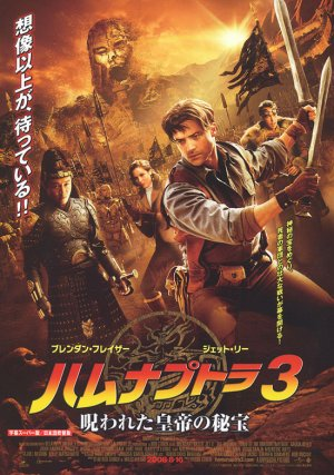 The Mummy: Tomb of the Dragon Emperor 550x783