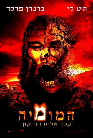 The Mummy: Tomb of the Dragon Emperor 675x1000