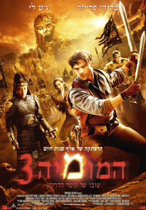 The Mummy: Tomb of the Dragon Emperor 700x1009