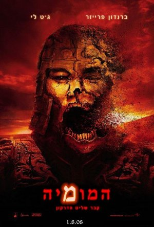 The Mummy: Tomb of the Dragon Emperor 510x755