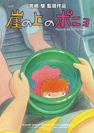 Ponyo: Das grosse Abenteuer am Meer 3028x4281