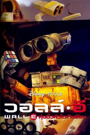 WALL·E 446x668
