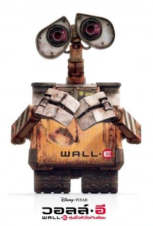 WALL·E 1095x1611
