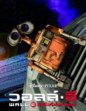 WALL·E 580x750