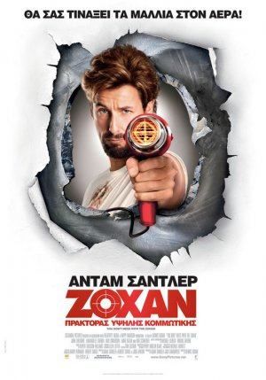 You Don't Mess with the Zohan 546x780