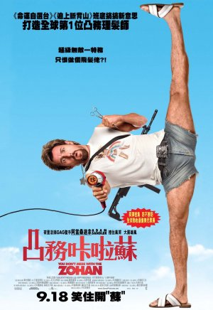 You Don't Mess with the Zohan 1445x2102