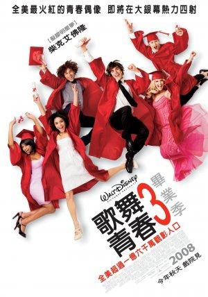 High School Musical 3: Senior Year 1600x2283