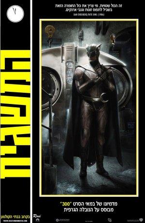 Watchmen 947x1450