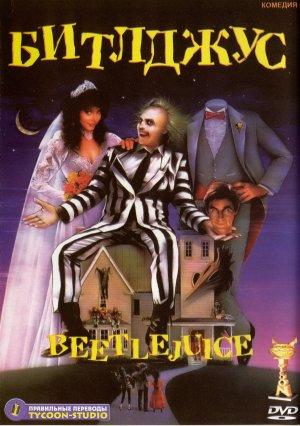 Beetlejuice 1504x2136
