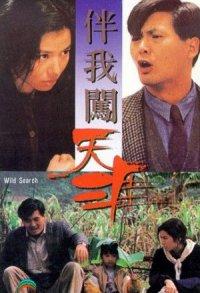 Ban wo chuang tian ya poster
