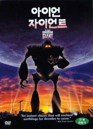 El gigante de hierro 500x694