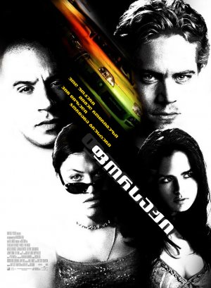 The Fast and the Furious 745x1016