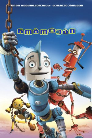 Robots 800x1200