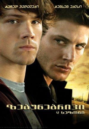 Supernatural 998x1450