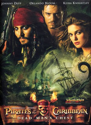 Pirates of the Caribbean: Dead Man's Chest 2550x3509